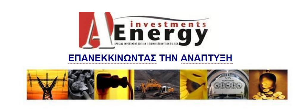Με υψηλό ενδιαφέρον συνεχίζει το φόρουμ A-Energy