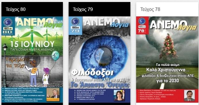 Διαθέσιμο online το νέο τεύχος των ΑΝΕΜΟλογίων