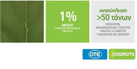 OTE-Cosmote με σεβασμό στο περιβάλλον