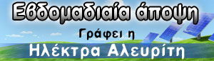 THEMA_EBDOMADOS_ELECTRA