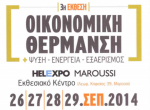 oikonomiki thermansi 2014