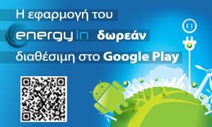 energyin_app_300x180