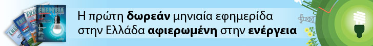 energeia_k_oikonomia_728x90