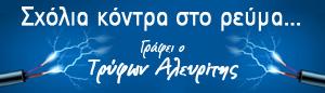 SXOLIA-KONTRA-STO-REVMA