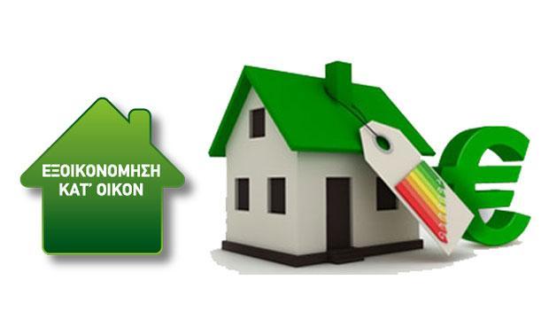 Ελπίδες για ανάκαμψη της αγοράς από το «Εξοικονόμηση κατ' οίκον»