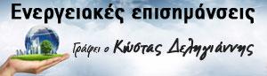 ENERGEIAKES_EPISHMANSEIS_KOSTAS