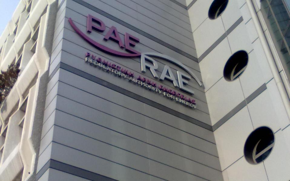 Μείωση στα ανταποδοτικά τέλη υπέρ ΡΑΕ