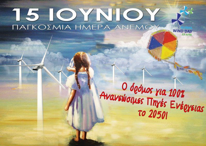 Ολοκληρώθηκαν οι εκδηλώσεις για την Παγκόσμια Ημέρα του Ανέμου