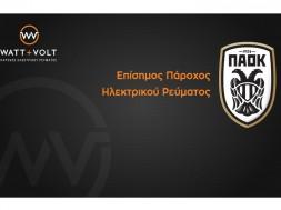 PAOK-WATT-VOLT-press-release
