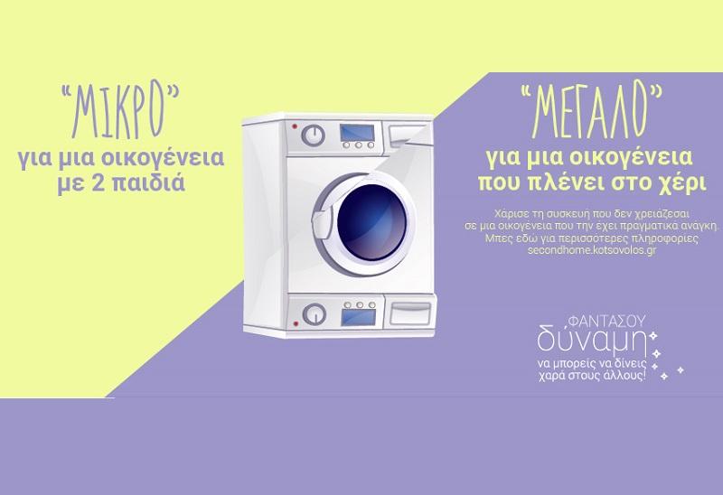 Κωτσόβολος: Δεύτερο Σπίτι για τη συσκευή που δεν χρειάζεσαι