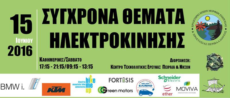 electromobility banner