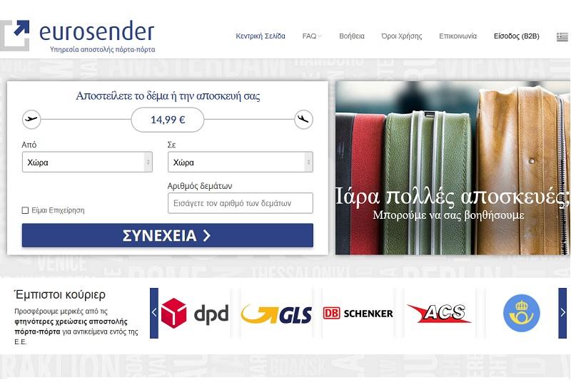 Στην ελληνική αγορά η online πλατφόρμα αποστολών Eurosender