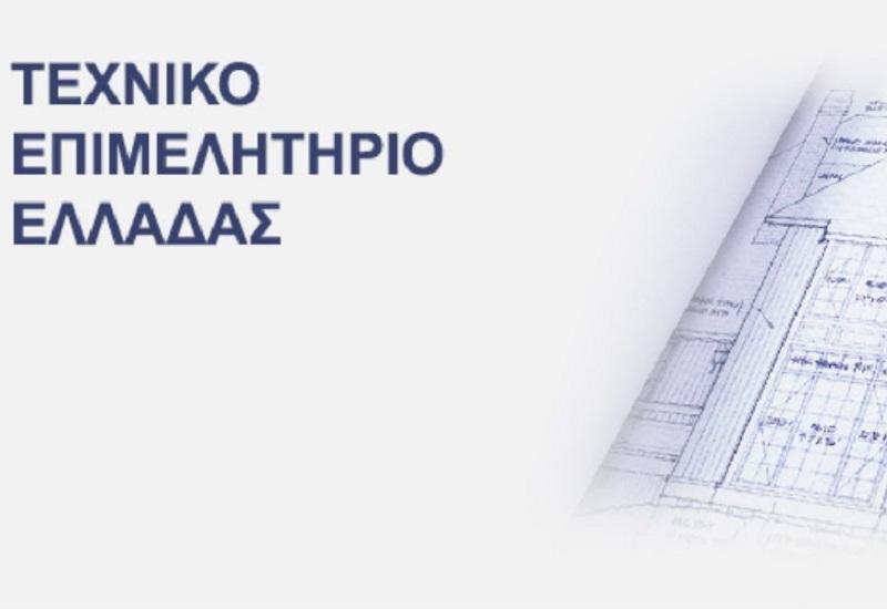 TEE: Ημερίδα για τη συνεργασία Ελλάδας – Κύπρου – Ισραήλ