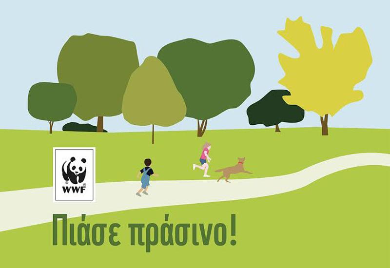 """WWF Ελλάδος: """"Πράσινο"""" αποτύπωμα στη λύση του ελληνικού χρέους"""