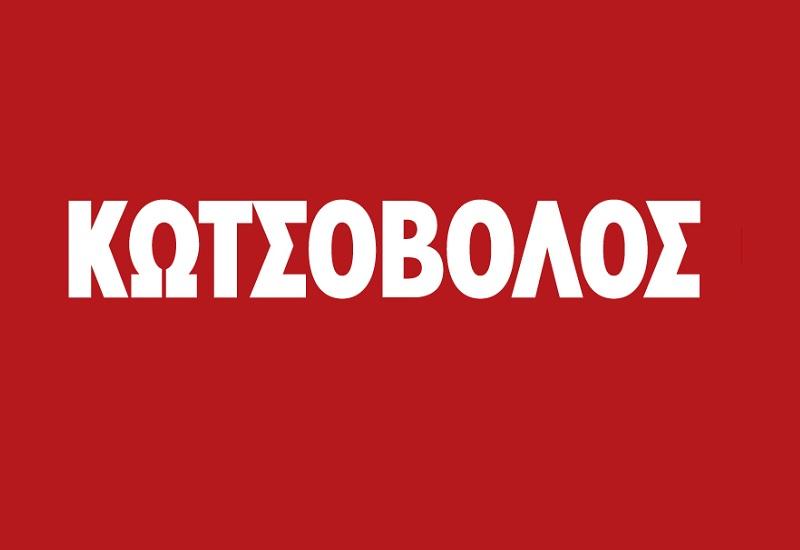 "H Κωτσόβολος έδωσε το ""παρών"" στις Ημέρες Καριέρας 2016"