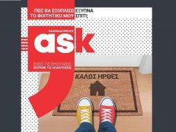 IKEA_KOTSOVOLOS