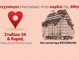 ΚΩΤΣΟΒΟΛΟΣ_ΣΤΑΔΙΟΥ 34 & ΚΟΡΑΗ