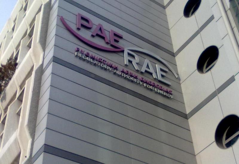 ΡΑΕ: Νομική υποστήριξη στους διαγωνισμούς για ρεύμα από ΑΠΕ