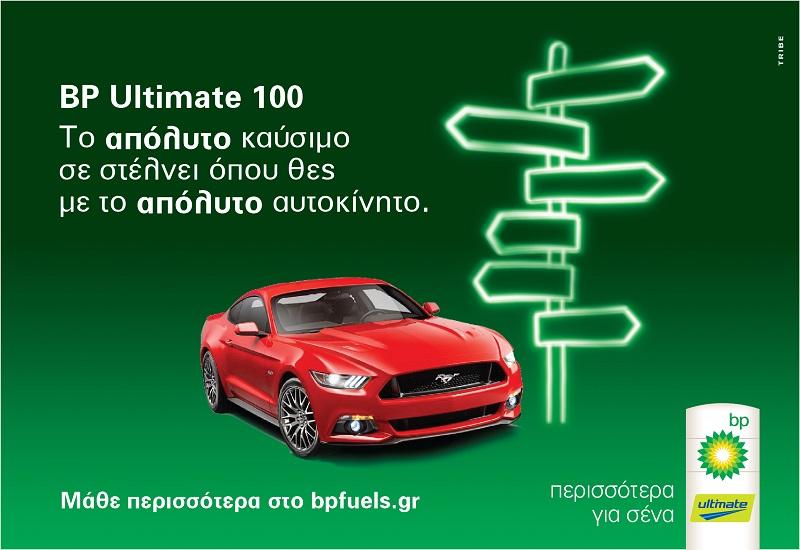 BP Ultimate 100: Το απόλυτο καύσιμο, με το απόλυτο αυτοκίνητο!