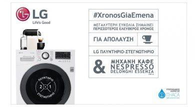 LG-Washer-Dryer-Line-up-Promo-with-Nespresso