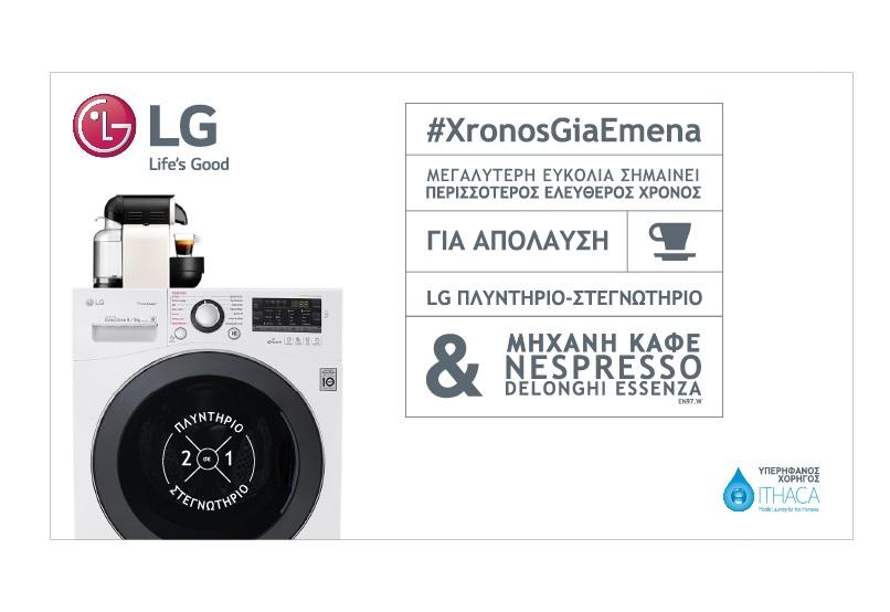LG: Δώρο μία μηχανή καφέ Nespresso με κάθε αγορά πλυντηρίου-στεγνωτηρίου