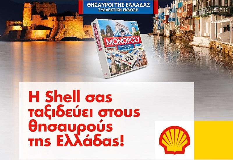 Η συλλεκτική Monopoly «Θησαυροί της Ελλάδας» από τη Shell
