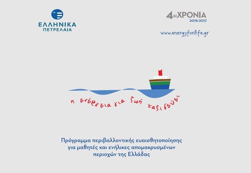 ΕΛΠΕ: «Η Ενέργεια για Ζωή Ταξιδεύει» για 4η χρονιά