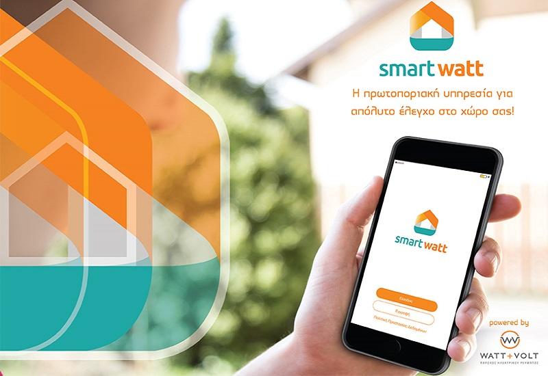 WATT+VOLT: Η νέα «έξυπνη» υπηρεσία smartwatt