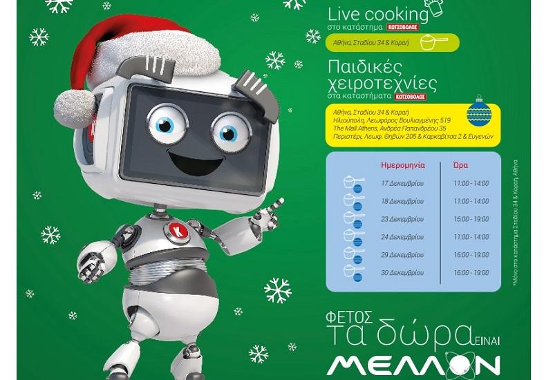 Η Κωτσόβολος γιορτάζει τα Χριστούγεννα  με εκδηλώσεις στα καταστήματά της
