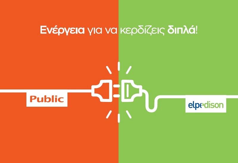 Elpedison και Public μαζί  στην αγορά ενέργειας