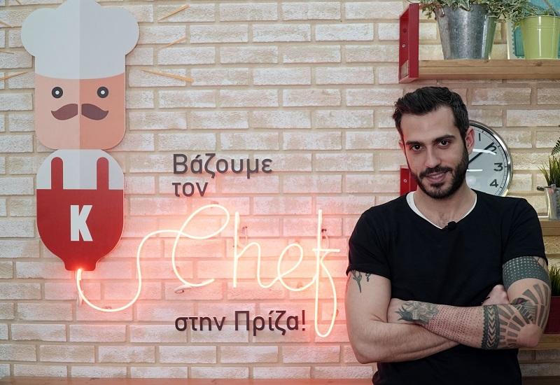 H Κωτσόβολος βάζει τον «Chef στην Πρίζα»
