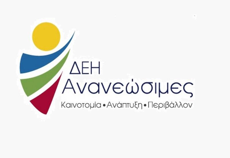 ΔΕΗ Ανανεώσιμες: «Ξαναζεί» το μεγάλο φωτοβολταϊκό στην Κοζάνη