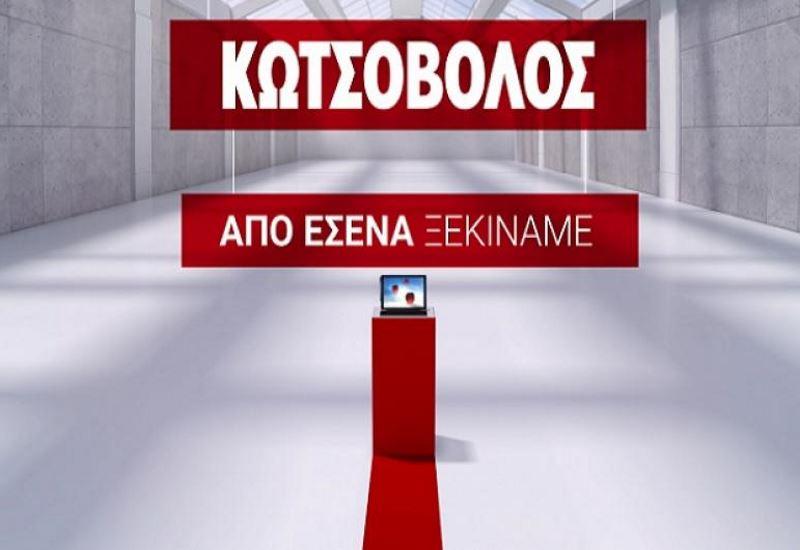 Κωτσόβολος: Νέα καμπάνια επικοινωνίας με επίκεντρο τον καταναλωτή