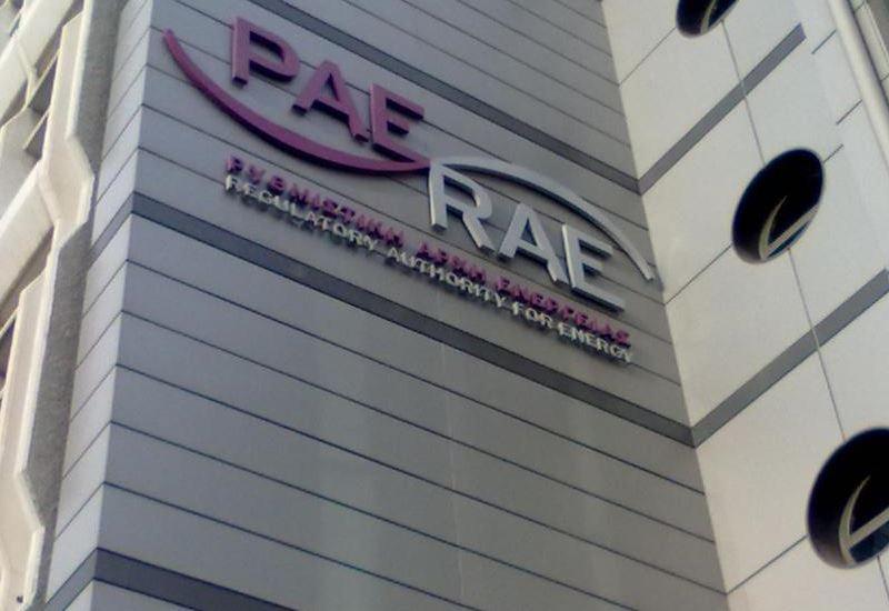 ΡΑΕ: Ανάθεση μελέτης στην ECCO International για την επάρκεια του ηλεκτρικού συστήματος
