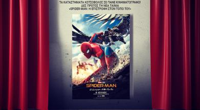 Δυνατές Πρεμιέρες_SPIDERMAN