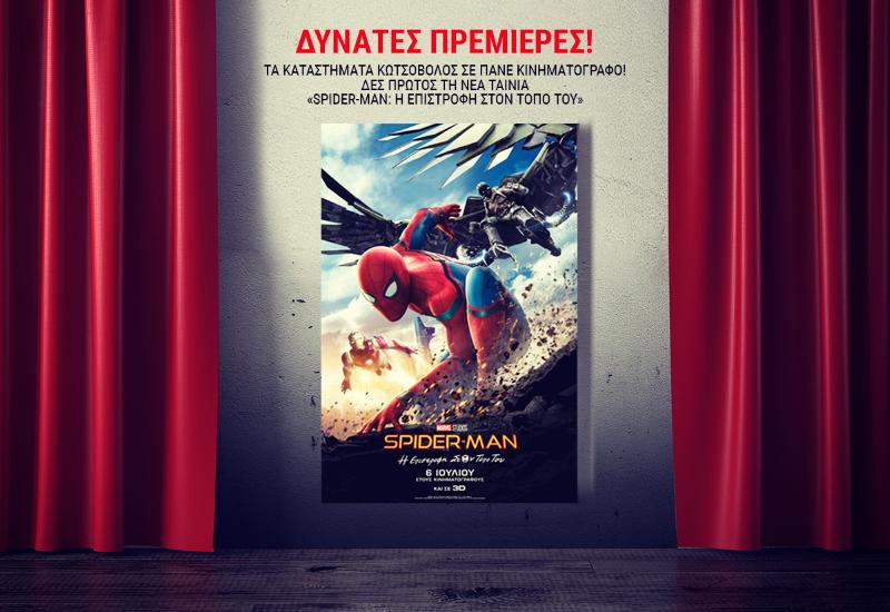 Κωτσόβολος: Δείτε πρώτοι τη νέα ταινία «SPIDER-MAN: Η επιστροφή στον τόπο του»