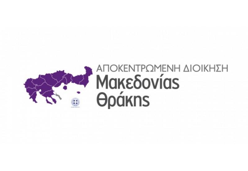 Συνάντηση Σ.Φάμμελου με το νέο Συντονιστή Αποκεντρωμένης Διοίκησης Μακεδονίας– Θράκης