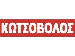 Kotsovolos logo 2017-01