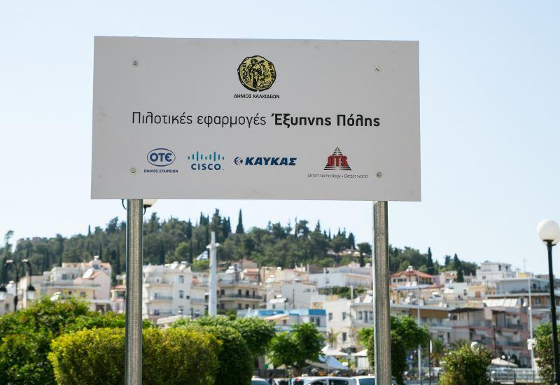 Η Χαλκίδα γίνεται μία «έξυπνη πόλη»