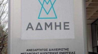 admhe