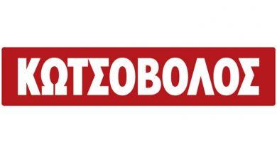 kotsovolos-logo