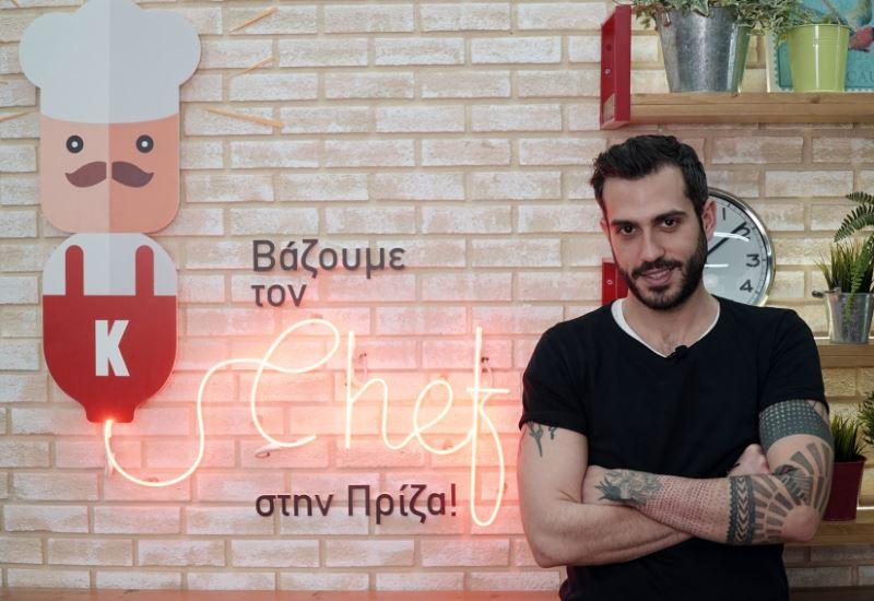 Κωτσόβολος και Electrolux «βάζουν τους chef στην πρίζα» για νέες γαστρονομικές απολαύσεις