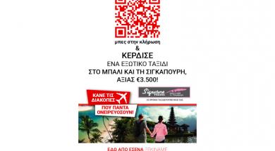 ΤΑΞΙΔΙ 2 ΑΤΟΜΩΝ ΜΠΑΛΙ ΣΙΓΚΑΠΟΥΡΗ
