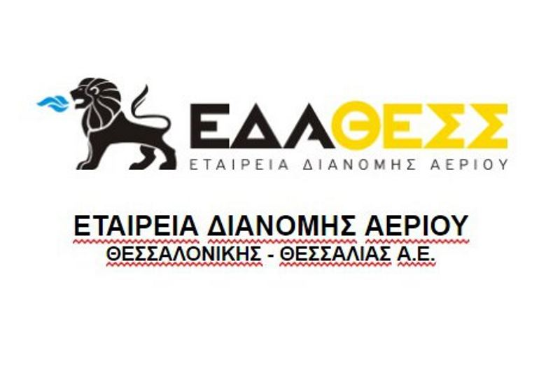 ΕΔΑ ΘΕΣΣ: Εγκατάσταση συμπιεστών φυσικού αερίου στο Δίκτυο Διανομής