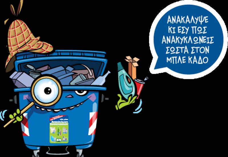 ΕΕΑΑ: Εκπαιδευτικά προγράμματα για την ανακύκλωση συσκευασιών στους μπλε κάδους