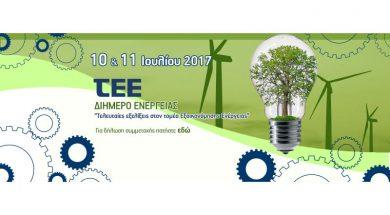 tee_diimero_energeias_2017