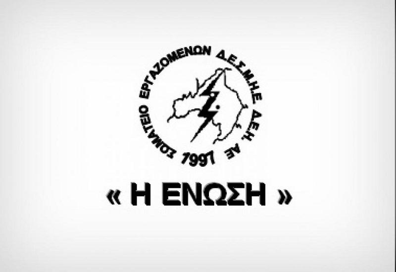 Σωματείο «Η ΕΝΩΣΗ»: Συγχαρητήρια στους επιτυχόντες των πανελλαδικών