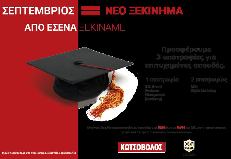 Υποτροφίες για προπτυχιακές και μεταπτυχιακές σπουδές στο BCA College από την Κωτσόβολος
