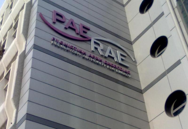 ΡΑΕ: Εγκρίθηκαν τα προσωρινά ανταλλάγματα για τις ΥΚΩ