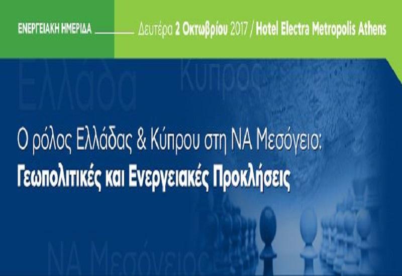 Ημερίδα: «Ο ρόλος Ελλάδας & Κύπρου στη ΝΑ Μεσόγειο: Γεωπολιτικές και Ενεργειακές Προκλήσεις»